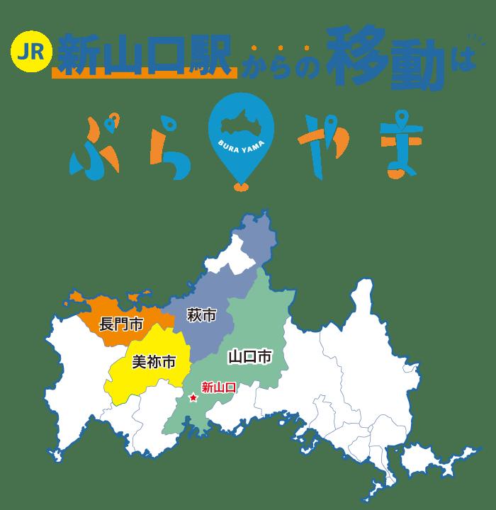 JR新山口駅からの移動はぶらやま!
